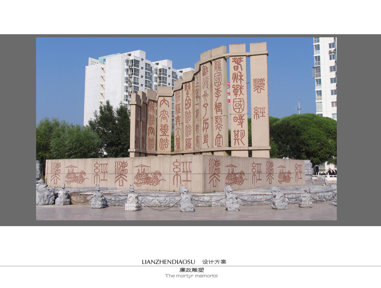 廉政雕塑(策划+设计) 北京弘尚文化传播有限公司