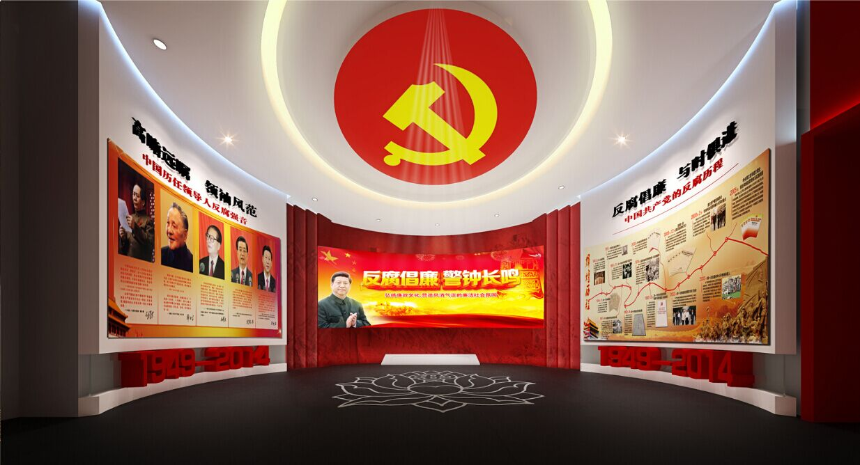中阳县廉政教育基地(策划+设计+施工)