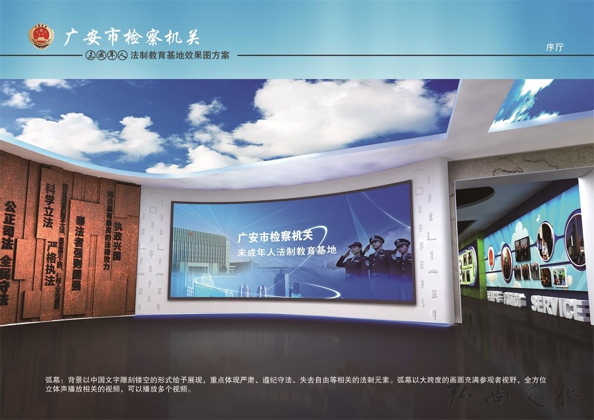 广安市检察机关未成年人法制教育raybet下载(策划+设计+施工)